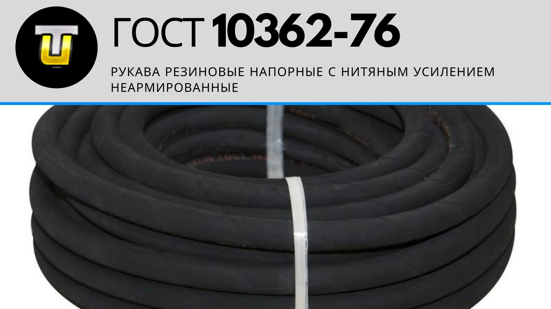 ГОСТ 10362-76