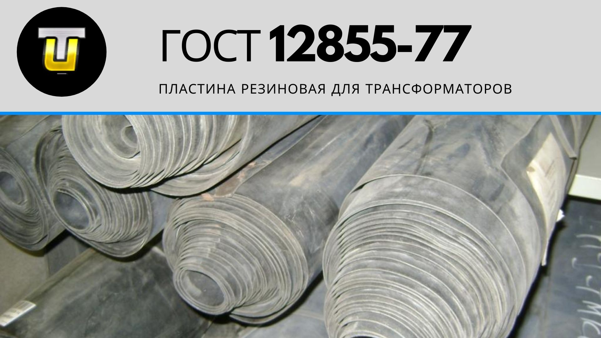 ГОСТ 12855-77