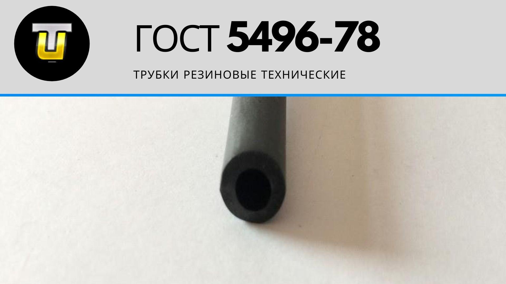 ГОСТ 5496-78