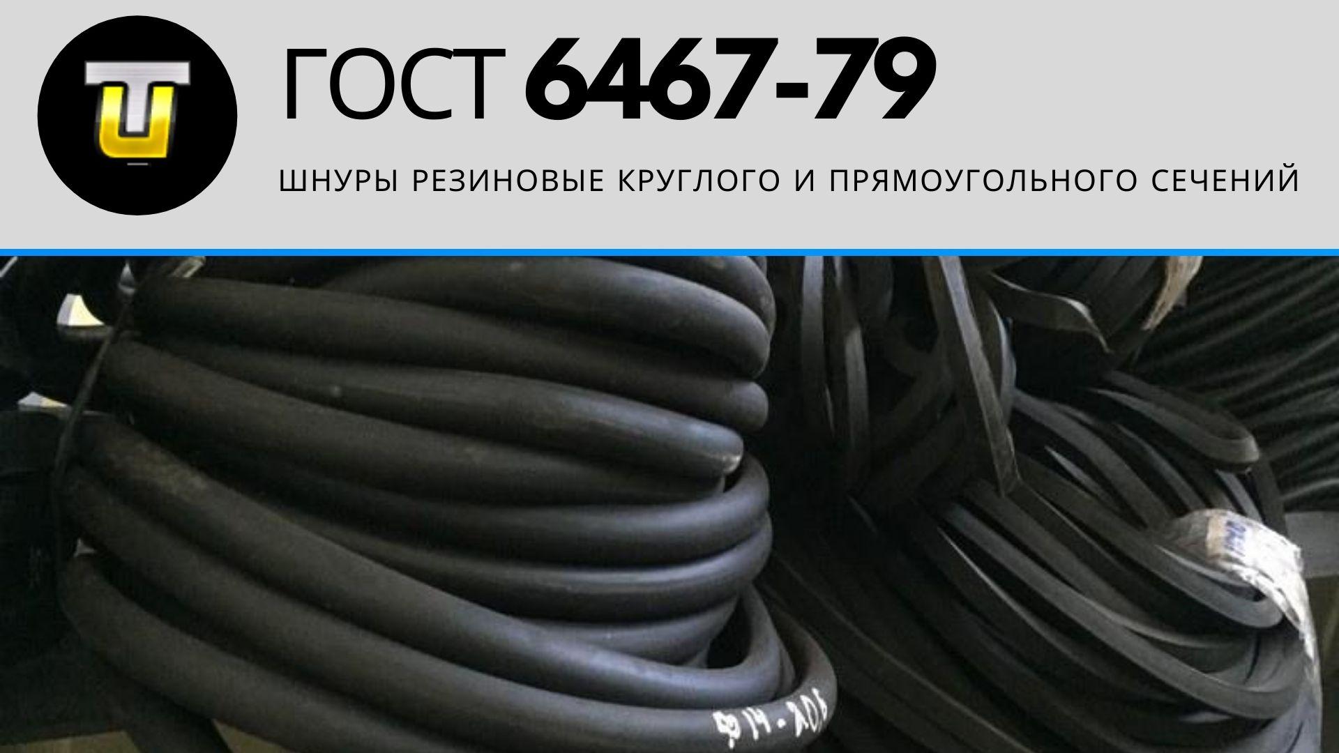 ГОСТ 6467-79