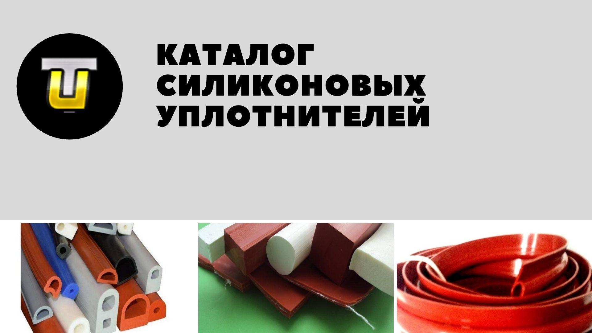 Каталог силиконовых уплотнителей